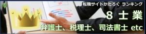 全8士業(弁護士・会計士・税理士など)転職サイトランキング