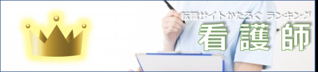 転職サイトかたろぐ 看護師転職サイトランキング