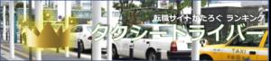 タクシードライバー転職サイトランキング